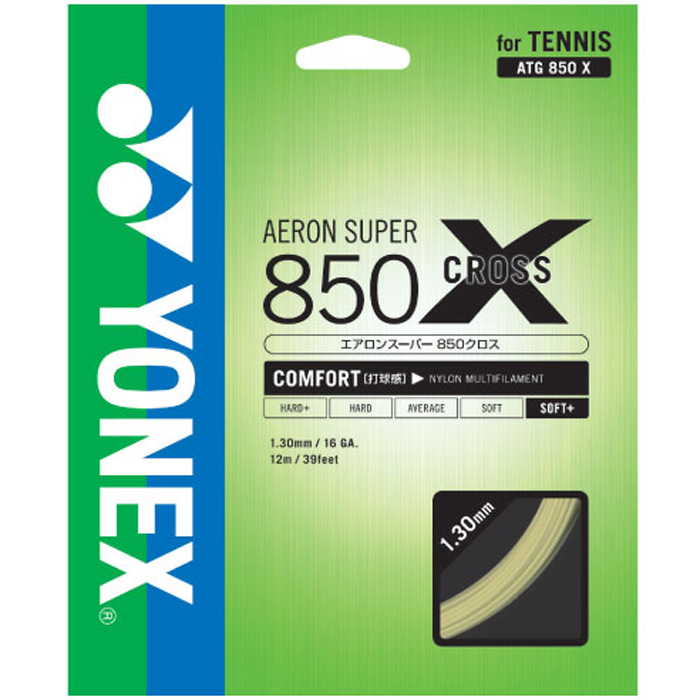 ヨネックス 硬式 テニス ストリング エアロンスーパー 850 クロス ロール(240m) AERON SUPER 850 CROSS ATG850X2【新品】 YONEX ガット ナイロンマルチ X %off