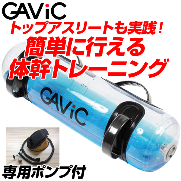 ガビック GAVIC ウォーターバッグ フットポンプ(専用アタッチメント付き)セット GC1220+GC1221【新品】 training トレーニング 体幹 バランス 重心 トレーニング用品