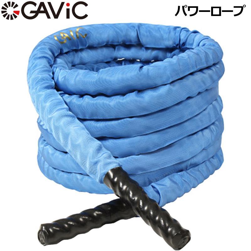 ガビック GAVIC パワーロープ 7.5 GC1234【新品】 training トレーニング 体幹 バランス 重心 トレーニング用品 持久力 心肺機能 全身 上半身 下半身