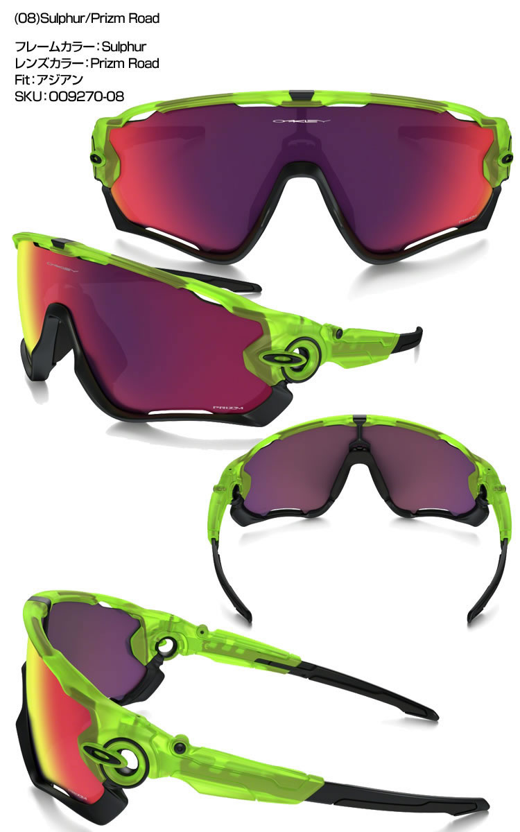 oakley jawbreaker prizm road asian fit
