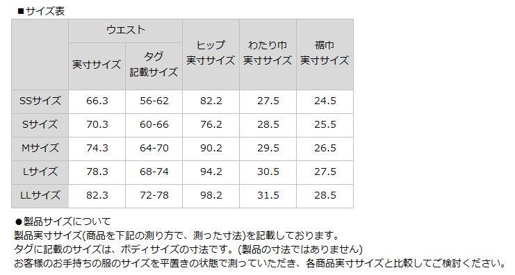 日本規格ラウドマウスミニパンツ