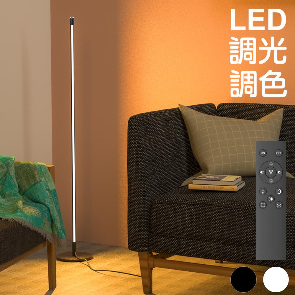ledフロアライト 店 北欧 120cm ファクトリーアウトレット スーパーセール 最大P10倍+2000円OFFクーポン スタンドライト フロアスタンドライト フロアライト フロアランプ 間接照明 LED おしゃれ 調色 ンテリア照明 寝室 1年保証 イ リモコン付き 調光