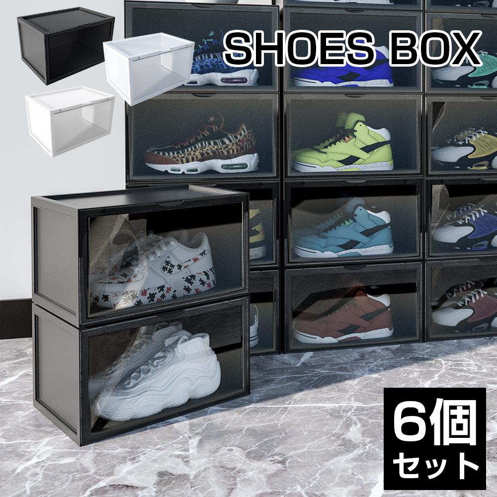 硬質 軽量 組替自由 シューズボックス 迅速な対応で商品をお届け致します 限定モデル 6個セット クリア ブラック ホワイト 下駄箱 靴収納ボックス コンパクト スニーカー収納ケース 靴収納ケース コレクション 靴箱 展覧ボックス 簡単組立