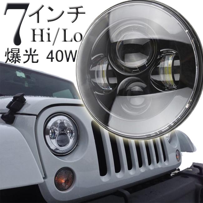 7インチ LEDヘッドライト ハーレーバイク Harley JEEP用 黒/銀 シルバー/ブラック選択可 最新型 爆光40/30W Hi/Lo LED ヘッドランプ ハーレー オートバイ ジープ バイク  1個
