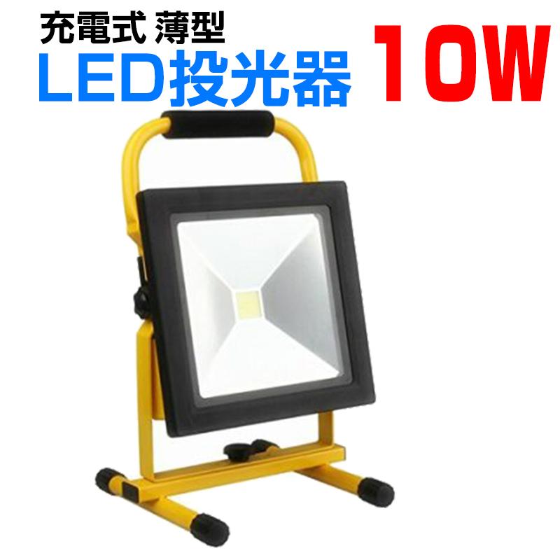 5個セット LED 投光器 10W 薄型 ポータブル 充電式 コードレス 昼光色 防水加工 LED作業灯 ワークライト 2年保証 夜釣 集魚灯 防災