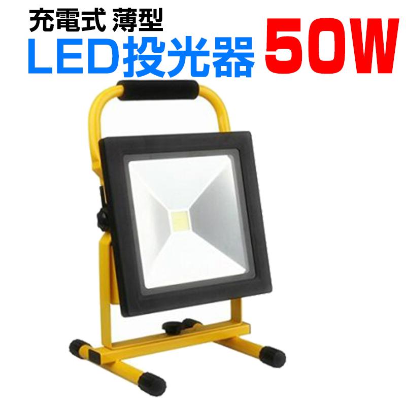 2個セット LED 投光器 50W ポータブル 充電式 薄型 コードレス 昼光色 防水加工 LED作業灯 ワークライト 2年保証 夜釣 集魚灯 防災 野営