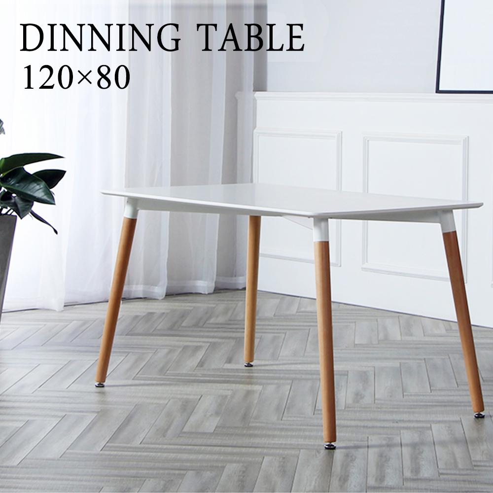 ダイニングテーブル おしゃれ カフェテーブル 北欧風 120×80cm 長方形 4人 ホワイト 食卓テーブル ミーティングテーブル 四人掛け 新生活 ファミリー シンプル 西海岸