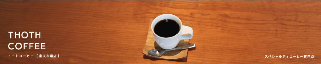 トートコーヒー【楽天市場店】:スペシャルティコーヒー専門店/自家焙煎/
