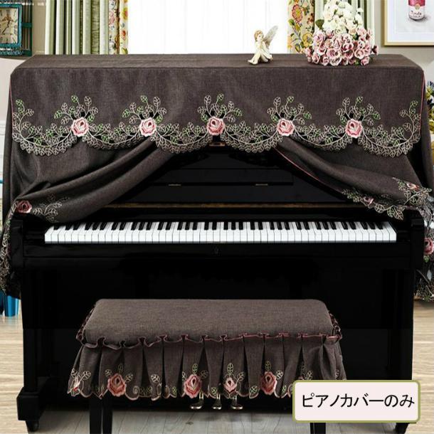 フルカバー 洗濯機可 厚手 直立型 超安い ほこりよけ ピアノ保護 耐久性 水に縮まない シワが寄りにくい 形崩れなし スーパーSALE期間最大10倍ポイント ピアノカバー フルピアノカバー 電子ピアノ 保護カバー 刺繍 カバー ピアノ用 大好評です ピアノ フリル付き おしゃれ 北欧 送料無料 アップライトピアノ 草柄 防塵カバー 花柄