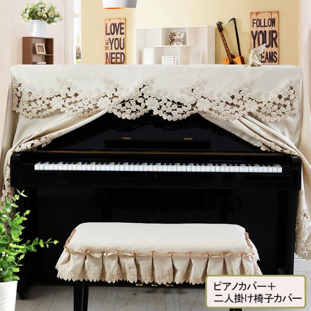 ピアノカバー フルカバー 洗濯機可 2020新作 厚手 直立型 ほこりよけ ピアノ保護 耐久性 水に縮まない シワが寄りにくい 形崩れなし スーパーSALE期間最大10倍ポイント 新作送料無料 アップライト カバー 可愛い 防塵カバー 人気 直立型ピアノ用 シンプル ピアノ 北欧 アップライトピアノ 花柄 間口148-153cm通用 送料無料 保護カバー