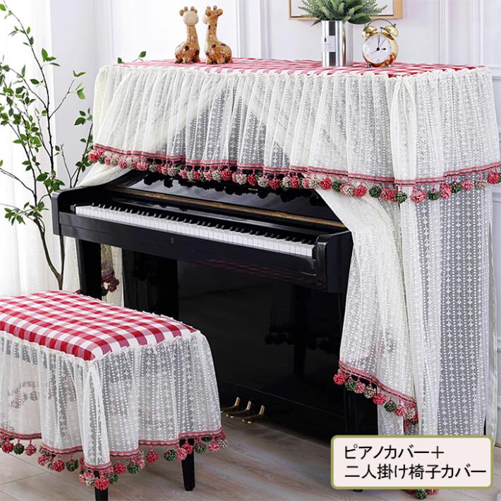フルカバー 洗濯機可 厚手 直立型 ほこりよけ ピアノ保護 耐久性 水に縮まない シワが寄りにくい 形崩れなし スーパーSALE期間最大10倍ポイント アップライトピアノ カバー ピアノカバー 人気 送料無料激安祭 アップライト レース付き おしゃれ ホワイト 二人掛け椅子カバー 送料無料 ピアノ 防塵カバー 直立型ピアノ用 保護カバー 人気ショップが最安値挑戦 シンプル 北欧