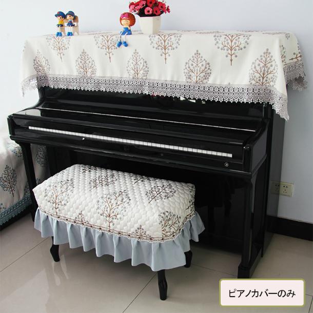 トップピアノカバー 洗濯機可 厚手 直立型 毎日続々入荷 ほこりよけ ピアノ保護 耐久性 低価格 水に縮まない シワが寄りにくい 形崩れなし ピアノカバー アップライト トップカバー 北欧 送料無料 ブルー ピアノ 防塵カバー グレー シンプル 木柄 人気 ピアノカバーのみ 電子ピアノカバー おしゃれ カバー マルチカバー