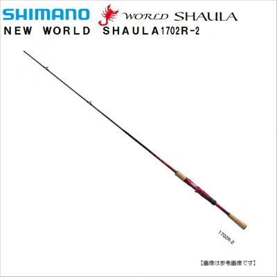 シマノ NEW ワールドシャウラ  1704R-2 送料無料 [ロッド]