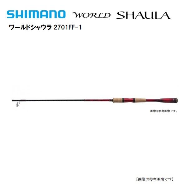 シマノ NEW ワールドシャウラ  2701FF-2 送料無料 [ロッド]
