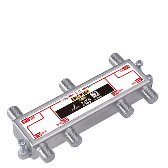 信頼 メーカー:DXアンテナ DXアンテナ 6DMLS 6分配器 8K対応 新着セール 全端子通電形 4K 2K