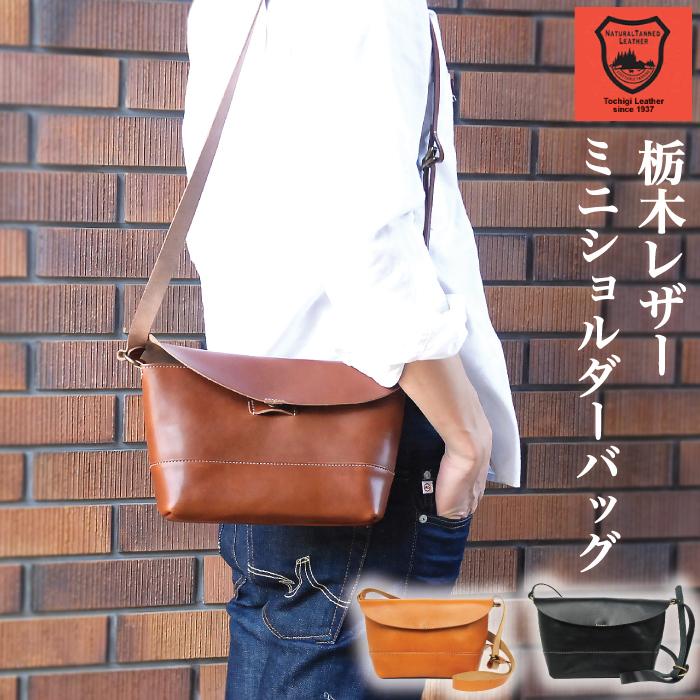 ショルダーバッグ メンズ 斜めがけ バッグ レディース かわいい かっこいい かばん 栃木レザー 斜めがけバッグ 肩掛け カバン 鞄 ミニショルダーバッグ 日本製 人気 レディース 本革 革 ブランド ギフト ミニショルダー