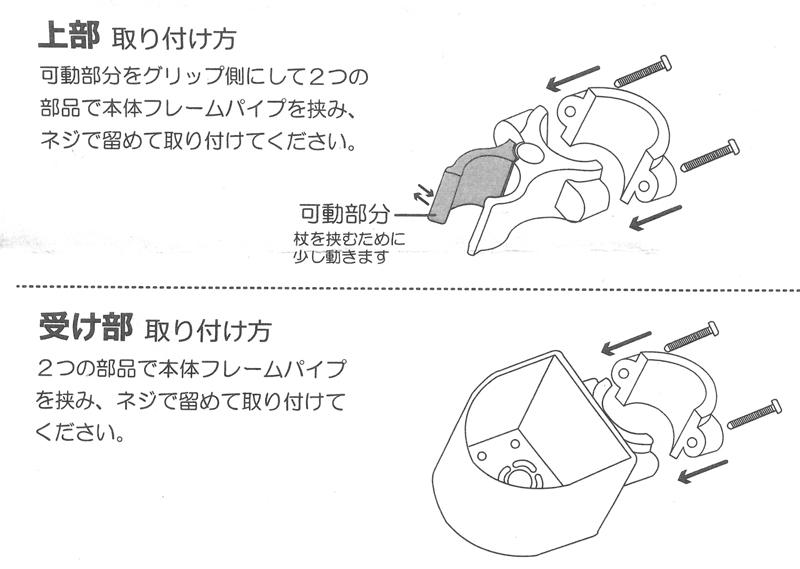 歩行器 ハッピー2/ハッピーミニ用杖ホルダー