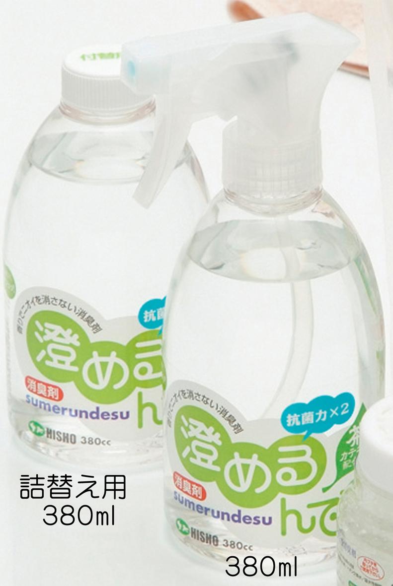 香りでニオイを消さない消臭剤抗菌効果も抜群です 澄めるんです スプレータイプ ギフト 380ml お買い得