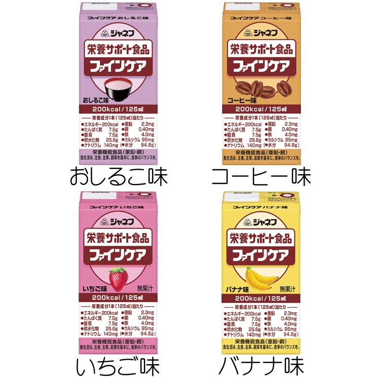 記念日 ☆新作入荷☆新品 栄養補給飲料 ビタミンC ジャネフファインケアシリーズ キューピー