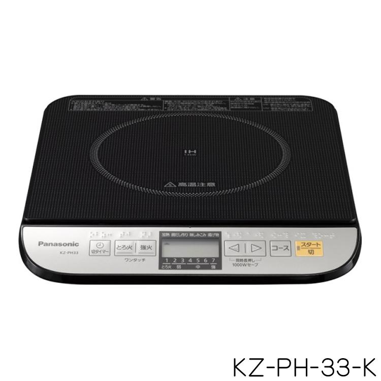 パナソニック 卓上IH調理器KZ-PH33-K