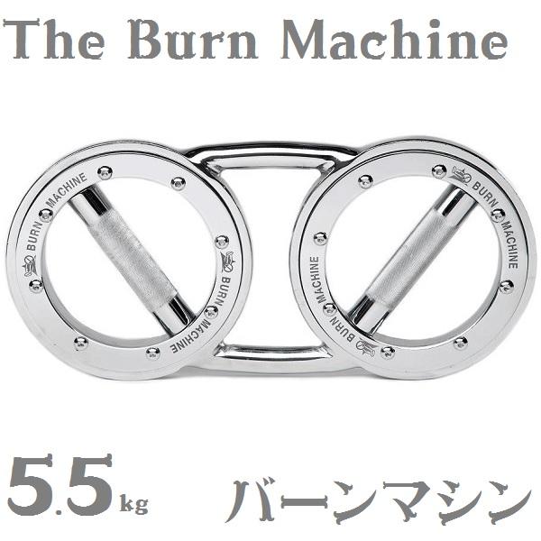 バーンマシン スピードバッグ The Burn Machine 5.5kg 〈 バーンマシーン 正規品 筋トレ 器具 グッズ マシン トレーニングマシン 上半身 筋力トレーニング 鉄アレイ 有酸素運動 ダイエット 〉FM