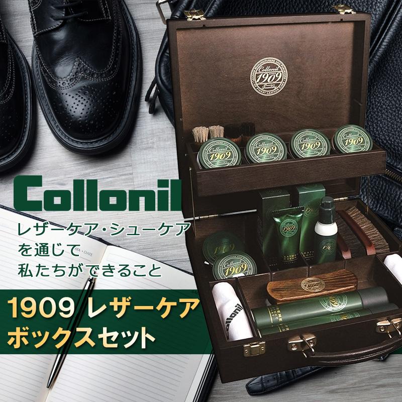 1909レザーケアボックスセット コロニル 〈 靴磨きセット シューズケア ミンクオイル 保革クリーム 防水スプレー レザークリーナー 革 Collonil 〉