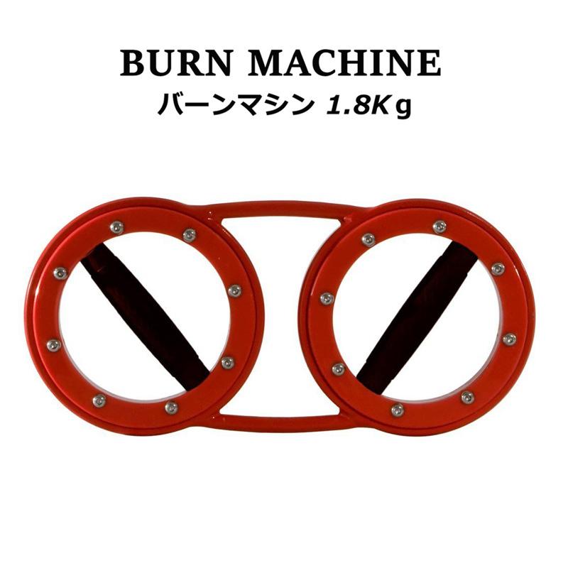 バーンマシン スピードバッグ スマートバーンマシン 1.8kg レッド 〈 バーンマシーン 正規品 筋トレ 器具 グッズ マシン トレーニングマシン 上半身 筋力トレーニング The Burn Machine 鉄アレイ 有酸素運動 ダイエット 〉