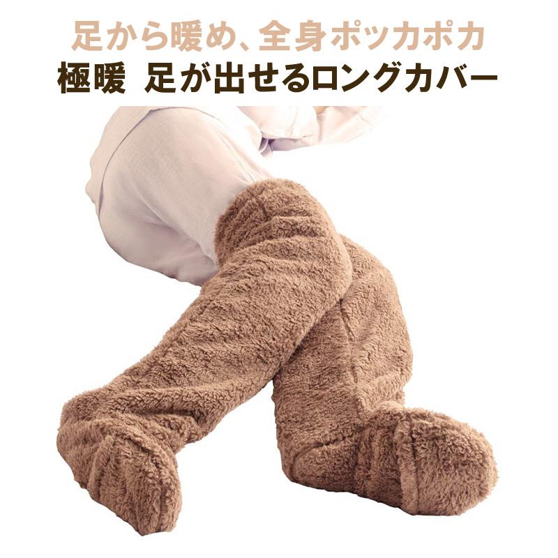 秋になって足が冷えます。冷え解消のグッズを教えてください!!