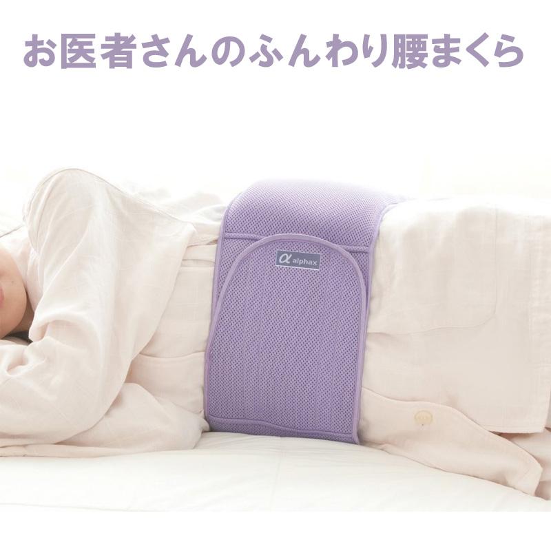 オールシーズン お医者さんのふんわり腰まくら 敬老の日のプレゼントに! AP-427902 補助 睡眠