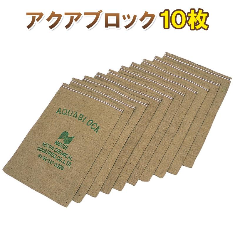アクアブロック 10枚 〈 水害 洪水 浸水予防 土のう 〉