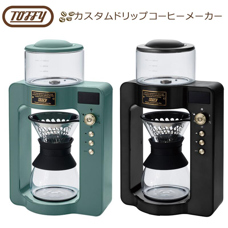 Toffy カスタムドリップコーヒーメーカー K-CM6 〈 コーヒーメーカー おしゃれ カスタム ドリップコーヒー トフィ ラドンナ 〉