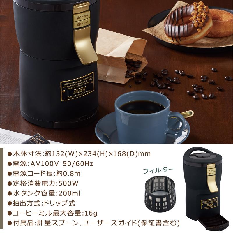Toffy 全自動ミル付アロマコーヒーメーカー K-CM7 〈 コーヒーメーカー おしゃれ ドリップコーヒー メッシュフィルター ミル付き レトロ トフィ ラドンナ 〉