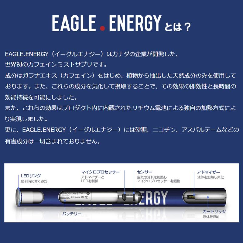 イーグルエナジー Eagle Energy 吸引型カフェイン 使い切り吸引型 〈 吸う カフェイン 禁煙 喫煙 ニコチンゼロ 〉FM