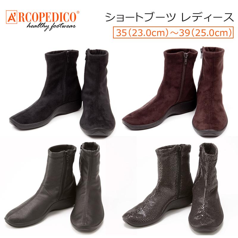 アルコペディコ arcopedico ショートブーツタイプ 15018 5061270〈 ブーツ おしゃれ シンプル 〉