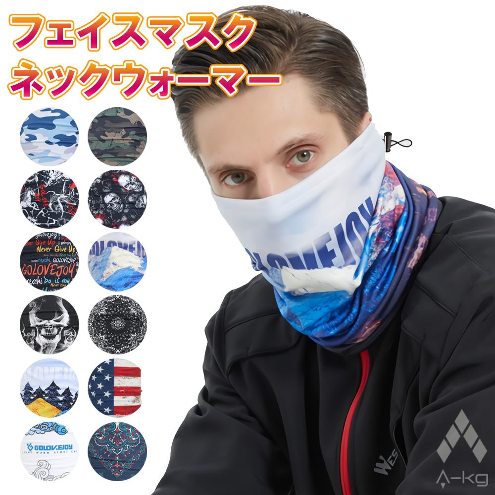 通勤時にも活用できる フェイスマスク ネックウォーマー! A-KG 防寒 ネックウォーマー フェイスマスク HM01-12 男女兼用 フリーサイズ フェイス カバー スポーツ アウトドア サイクリング バイク 風よけ