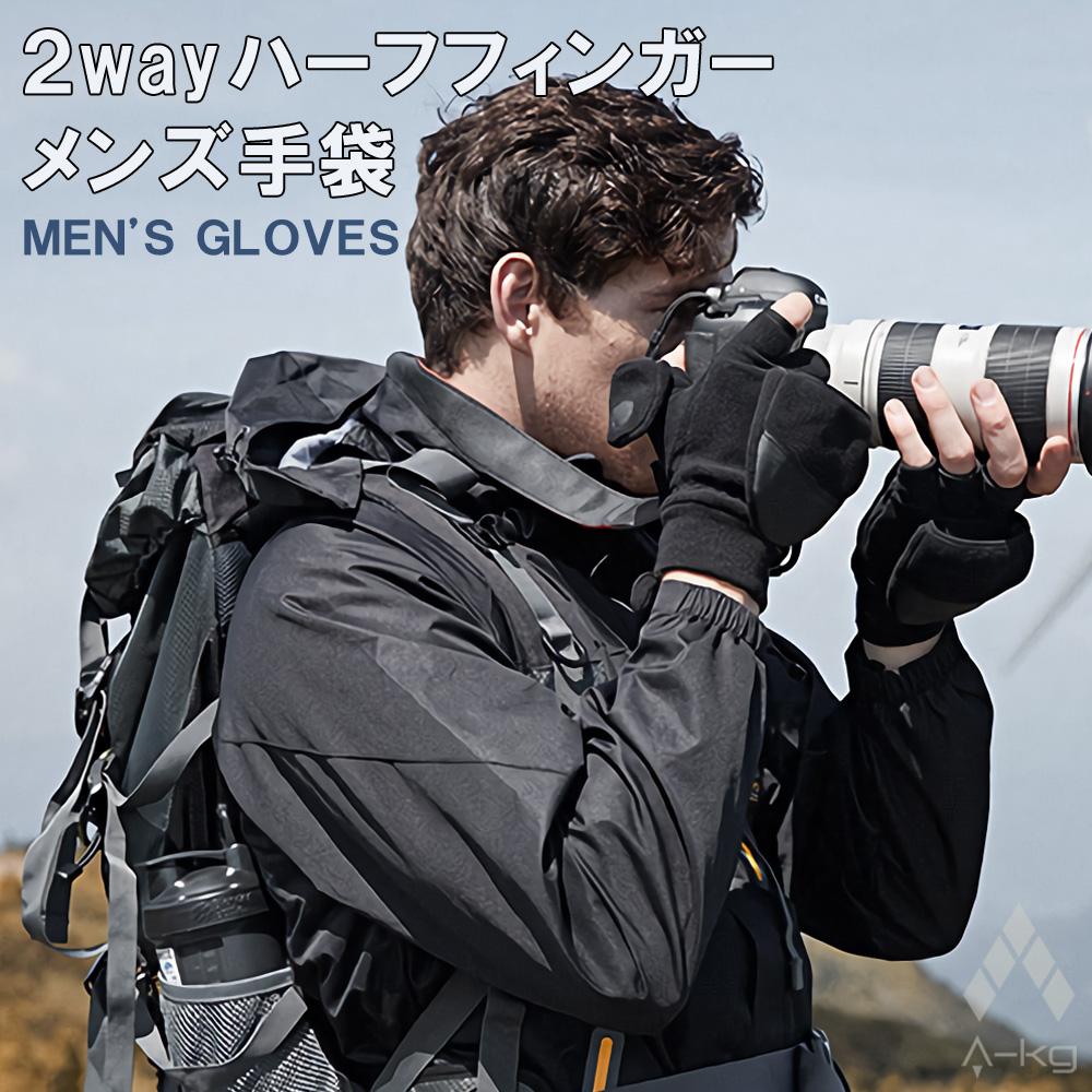アウトドア フォトグローブ 親指カバーも有る万能 手袋 A-KG メンズ ハーフフィンガー ブラック 2way MT01-03 デザイン 送料無料限定セール中 冬 防寒 防風 フード付き 起毛 指出し 秋 上品 シンプル