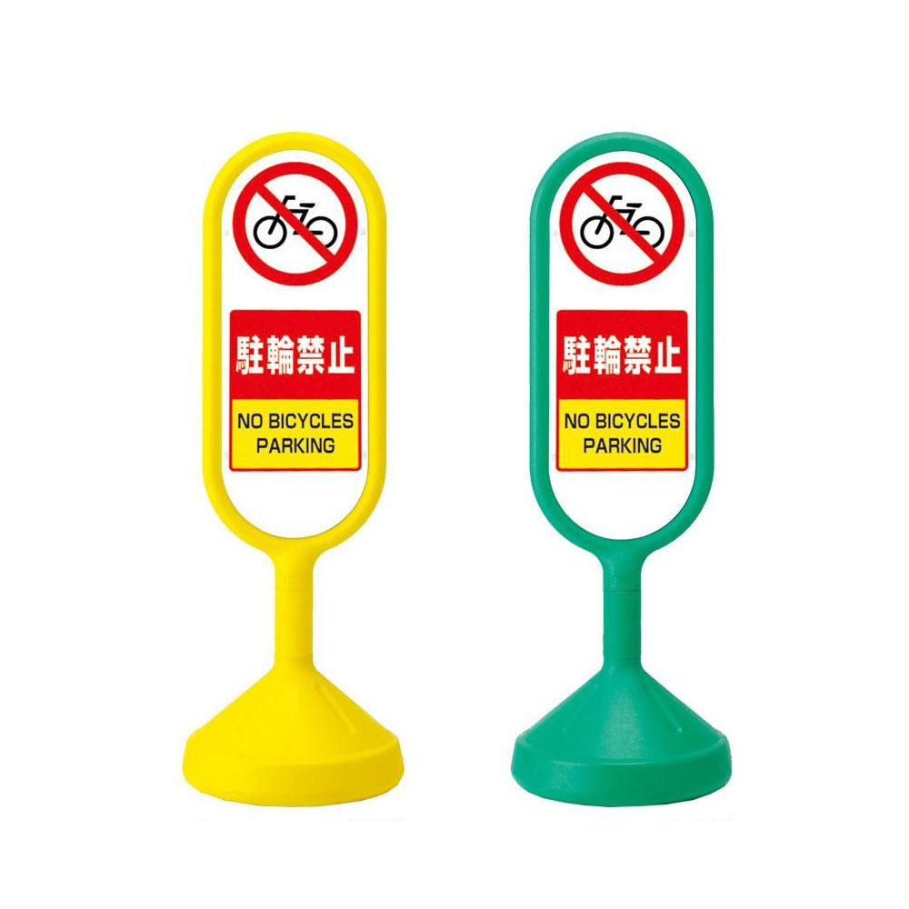 【代引不可】メッセージロードサイン(両面) (7)駐輪禁止 52741
