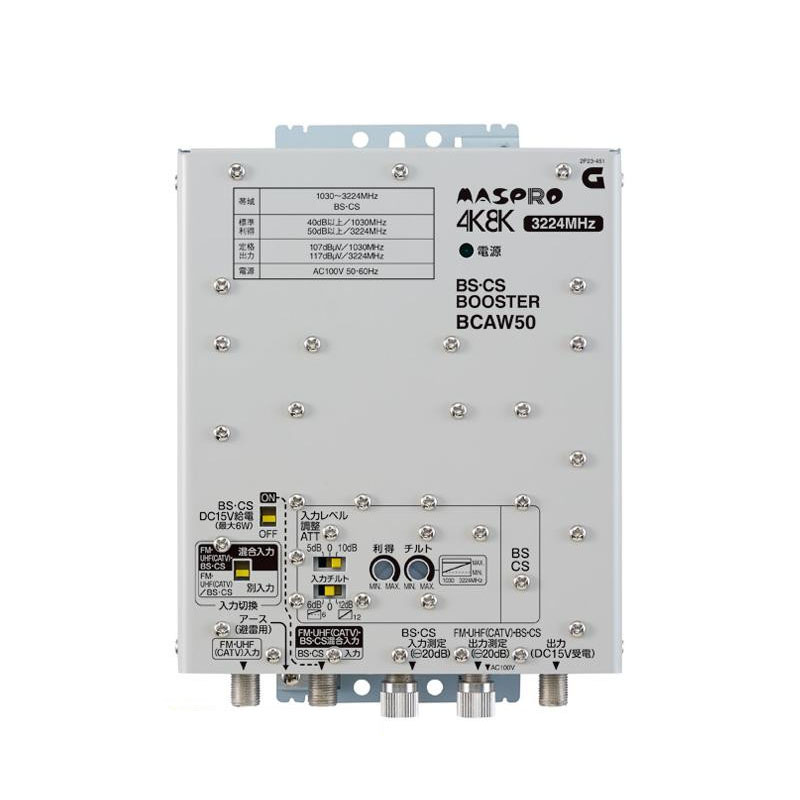 マスプロ電工 4K・8K衛星放送(3224MHz)対応 共同受信用 BS・CSブースター 50dB型 BCAW50