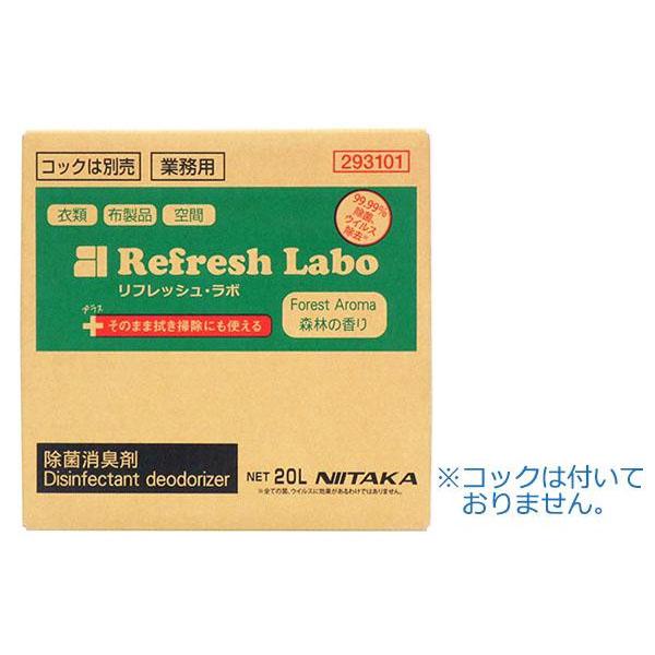 【代引不可】業務用 除菌消臭剤 リフレッシュ・ラボ(森林の香り) 20L 293101