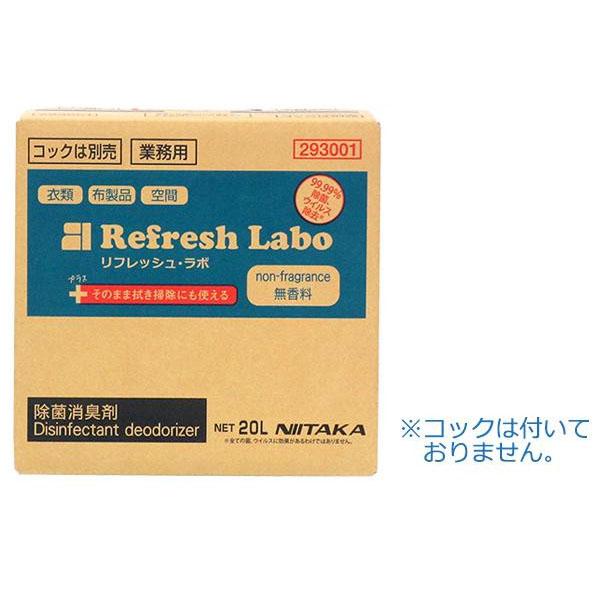 【代引不可】業務用 除菌消臭剤 リフレッシュ・ラボ(無香料) 20L 293001