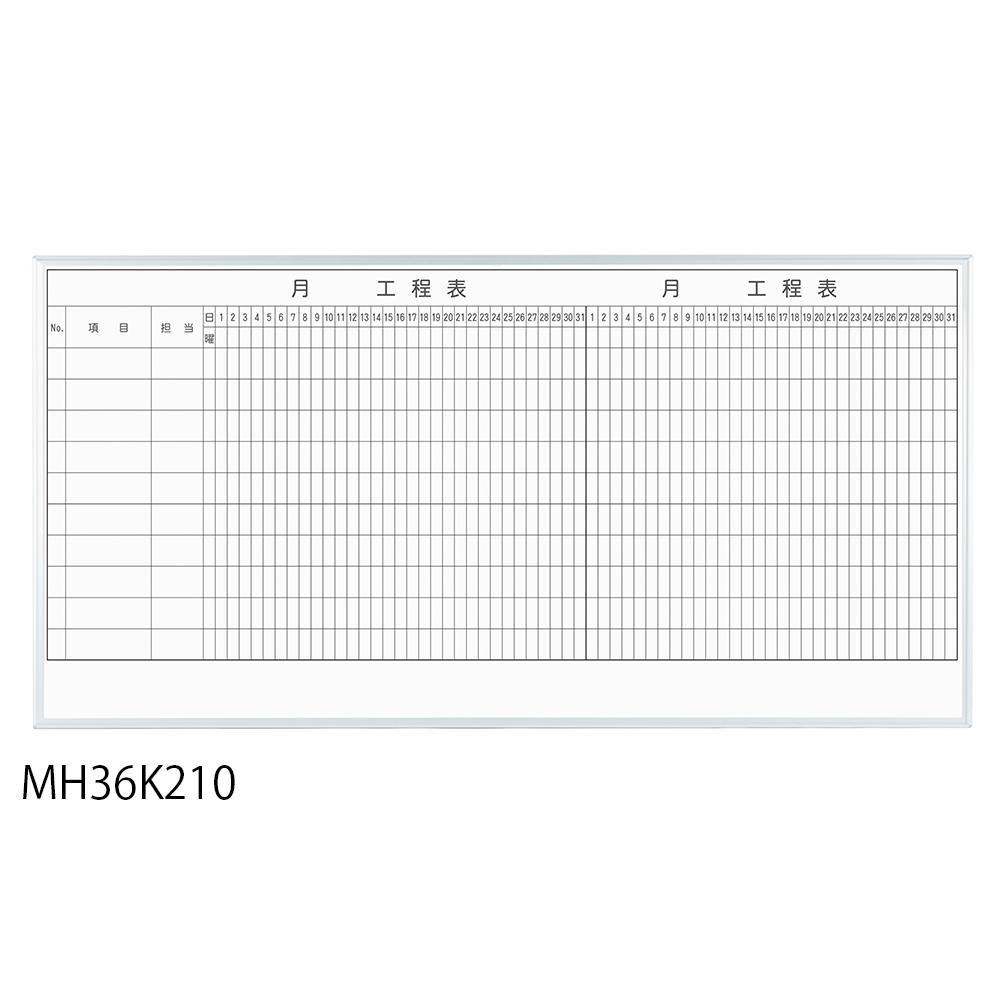 【代引不可】馬印 レーザー罫引 2ヶ月工程表 3×6(1810×910mm) 10段 MH36K210