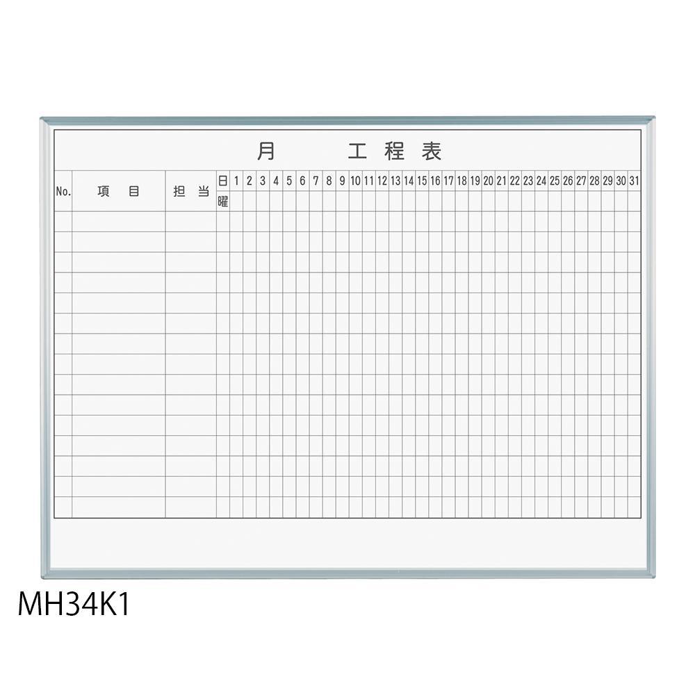 【代引不可】馬印 レーザー罫引 月工程表 3×4(1210×910mm) 15段 MH34K1