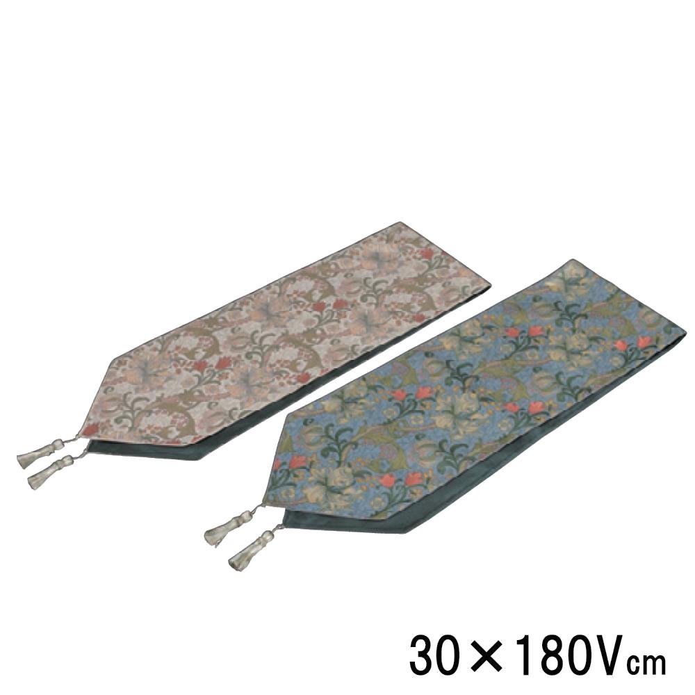 川島織物セルコン Morris Design Studio ゴールデンリリーマイナー テーブルランナー 30×180Vcm HN1712