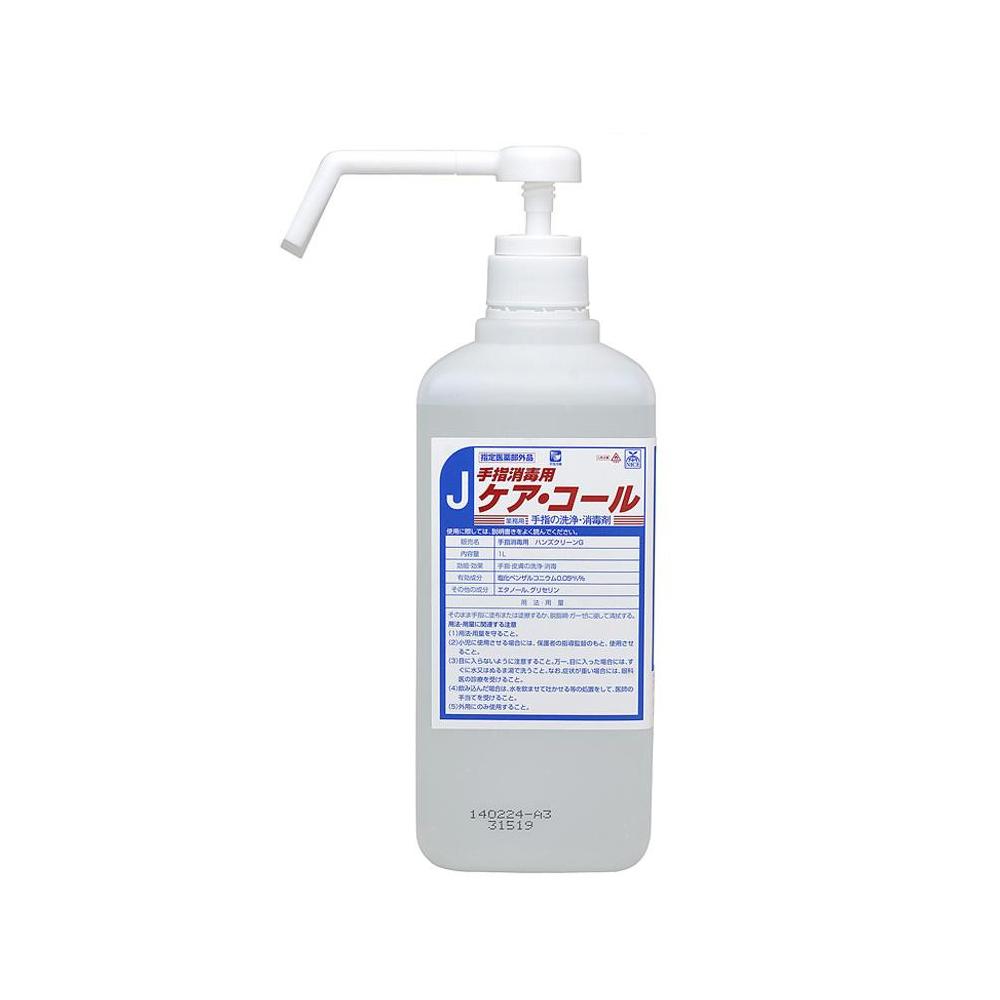【代引不可】業務用 手指消毒液 有効成分:塩化ベンザルコニウム0.05w/v% 手指消毒用ケア・コール(J) 1L×12 270960
