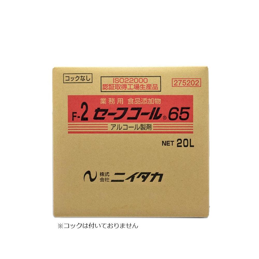 【代引不可】業務用 食品添加物 セーフコール65(F-2) 20L(BIB) 275202