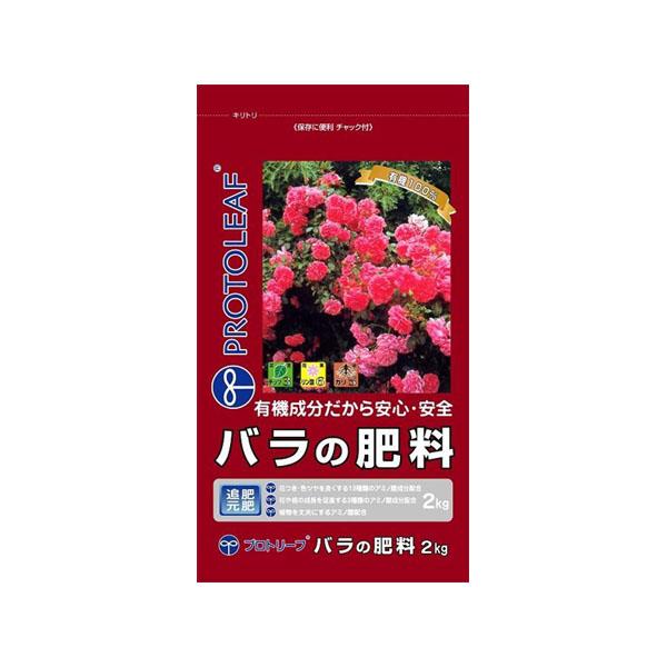 【代引不可】プロトリーフ 園芸用品 バラの肥料 2kg×10袋