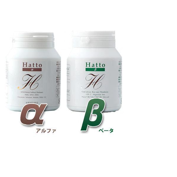 Hatto-α&Hatto-β&Hatto-γ 各1本セット