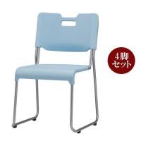 【代引不可】サンケイ スタッキングチェア CM383-MS 4脚 ミントブルー
