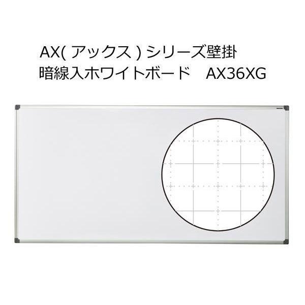 【代引不可】馬印 AX(アックス)シリーズ壁掛 暗線入ホワイトボード W1810×H920 AX36XG