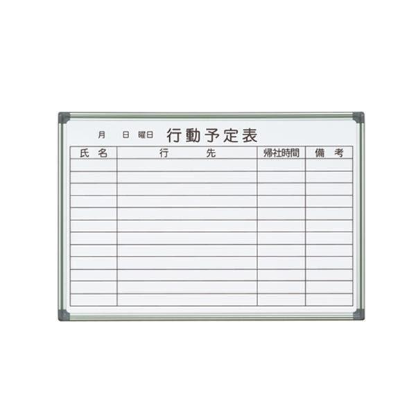 【代引不可】馬印 AX(アックス)シリーズ壁掛 予定表(行動予定表)ホワイトボード W910×H620 AX23QG